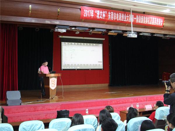 东莞市经济贸易学校校长颜辉盛先生致辞