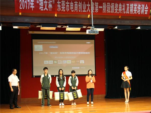 """2017年""""理文杯""""东莞市电商创业大赛第一阶段颁奖"""
