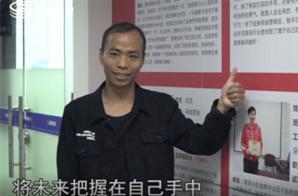 《职场前沿》360期:采访嘉华金蛛毕业学员郭林