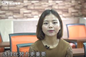 《职场前沿》361期:采访嘉华金蛛毕业学员彭文文