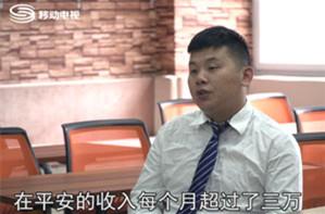 《职场前沿》368期:采访嘉华金蛛毕业学员徐磊