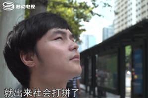 《职场前沿》370期:采访嘉华金蛛毕业学员熊可