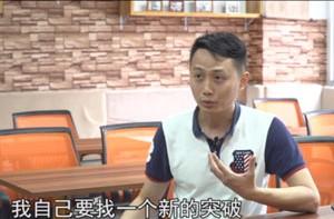 《职场前沿》371期:采访嘉华金蛛毕业学员刘海文