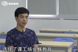 《职场前沿》374期:采访嘉华金蛛毕业学员陈焱清