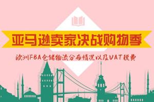 欧洲FBA仓储物流分布情况以及VAT税费