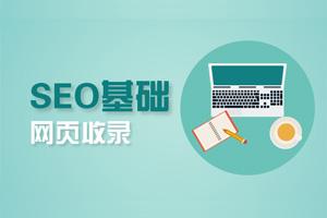 SEO基础-网页收录