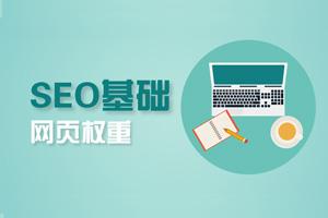 SEO基础-网页权重