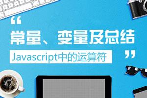 常量、变量及总结-6.Javascript中的运算符