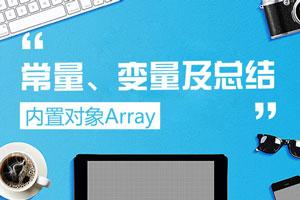 常量、变量及总结-5.内置对象Array