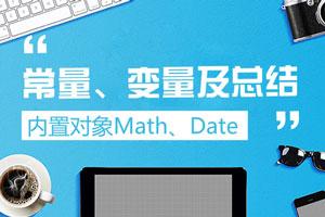 常量、变量及总结-4.内置对象Math、Date