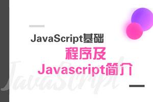 JavaScript基础-2.程序及Javascript简介