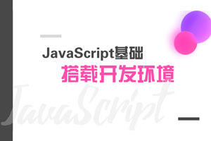 JavaScript基础-3.搭载开发环境
