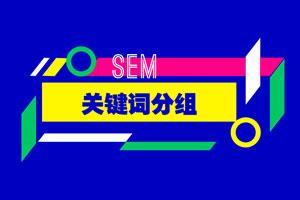 SEM基础之关键词分组