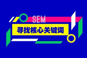 SEM基础之寻找核心关键词