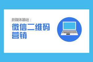 新媒体营销之微信二维码营销