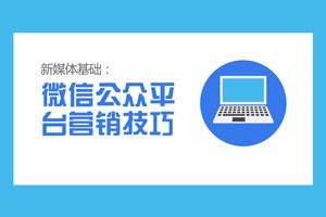 微信与公众平台营销技巧