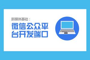 微信公众平台开发端口