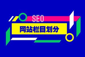 SEO基础之网站栏目划分