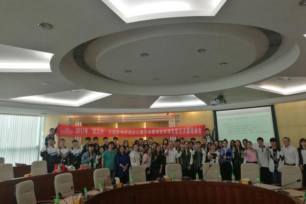 嘉华金蛛受邀参加2017年东莞电商创业大赛总决赛培训会