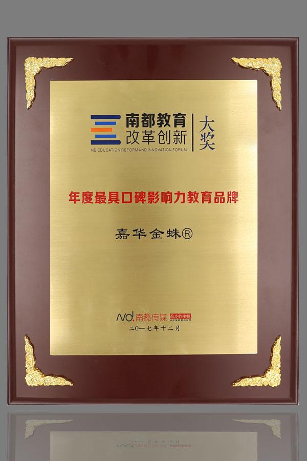 """嘉华金蛛荣膺2017深圳""""最具口碑影响力教育品牌"""""""