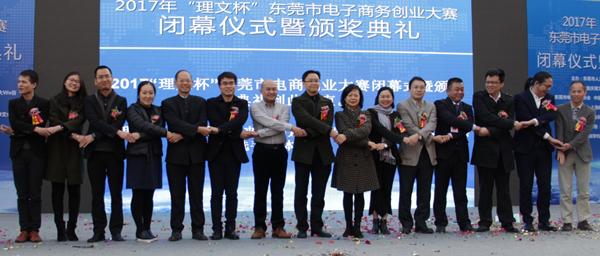 嘉华金蛛代表出席东莞电商创业大赛颁奖典礼担任颁奖嘉宾