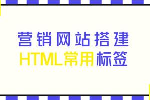 营销网站搭建之HTML常见标签