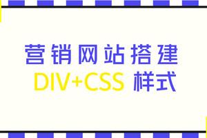 营销网站搭建之DIV+CSS样式