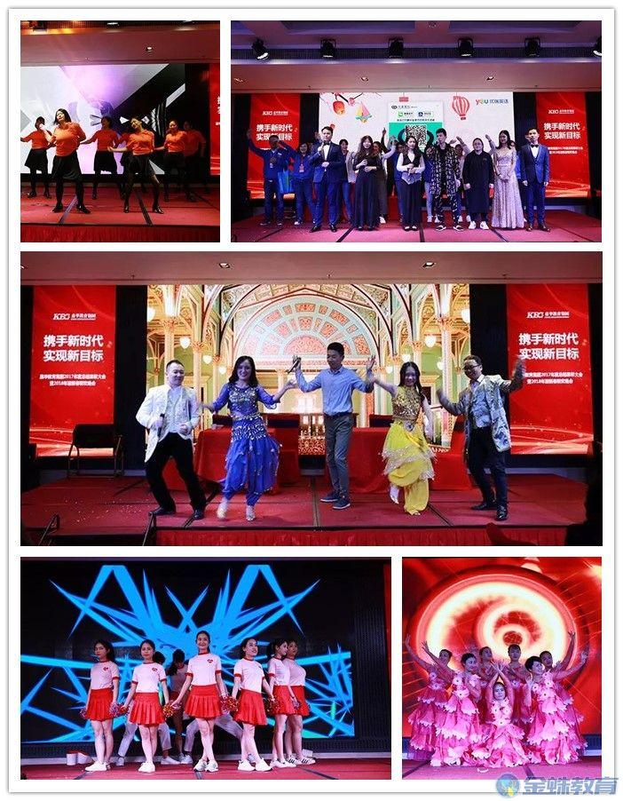 嘉华教育集团2017年度总结表彰大会暨2018迎新春晚会隆重举行