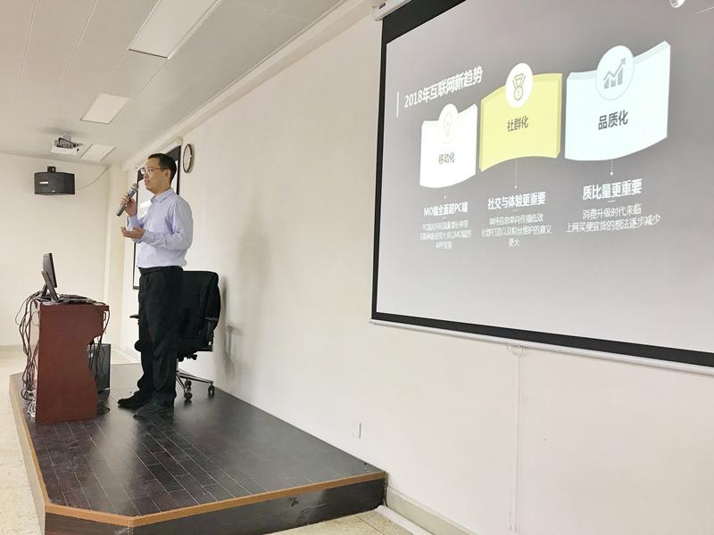 """杨鑫老师就""""2018年互联网新趋势""""进行分享"""