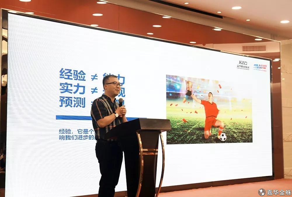 嘉华教育集团隆重举行2018年中优秀教师表彰大会